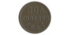 1/2 Kopeck Russie Ex U.R.S.S.