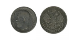 50 Kopecks Nicolas II Russie Empire Argent