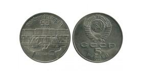 5 Roubles Russie Ex U.r.s.s